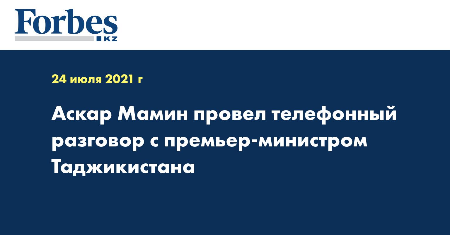 Аскар Мамин провел телефонный разговор с премьер-министром Таджикистана