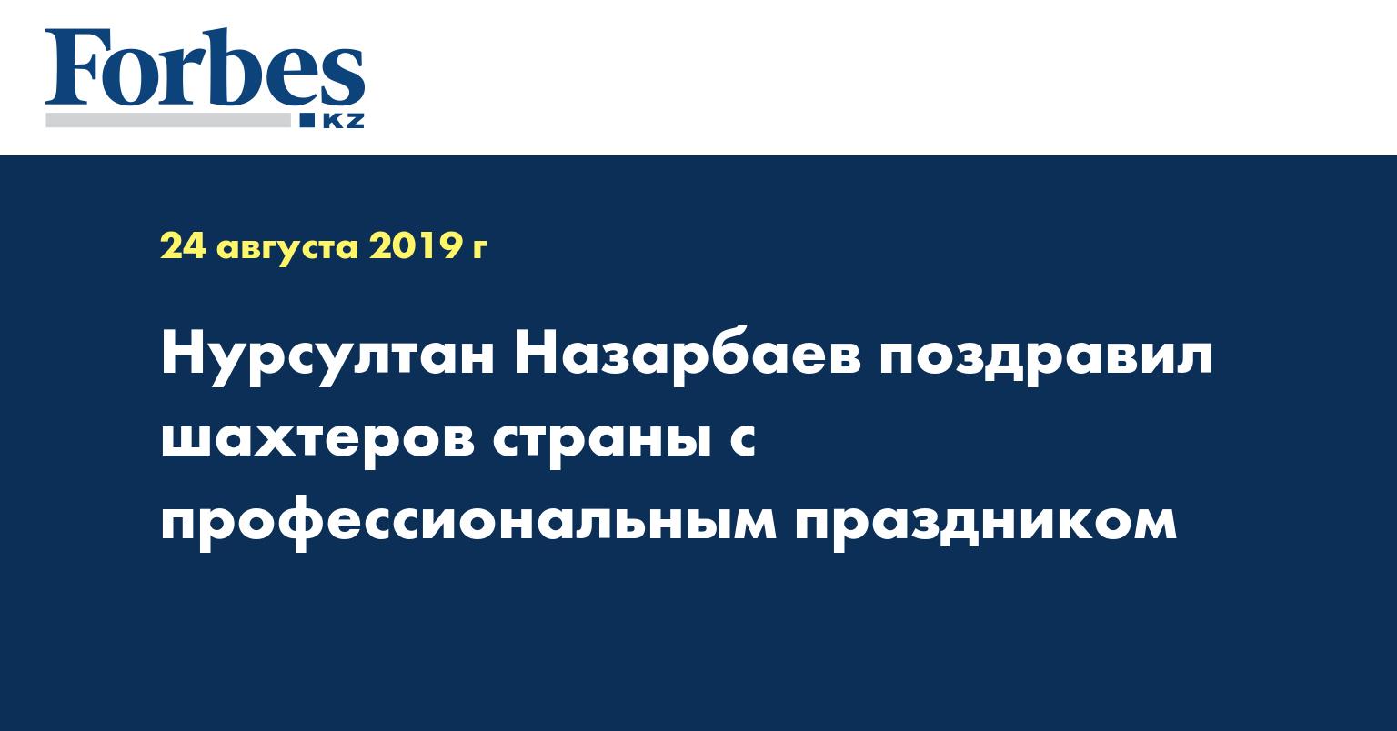 Нурсултан Назарбаев поздравил шахтеров страны с профессиональным праздником