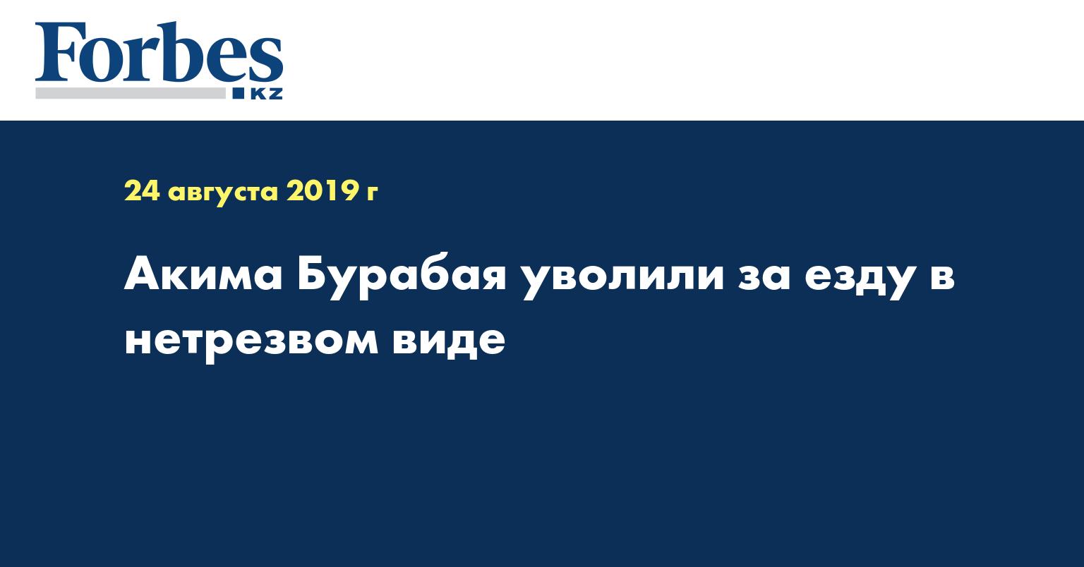 Акима Бурабая уволили за езду в нетрезвом виде