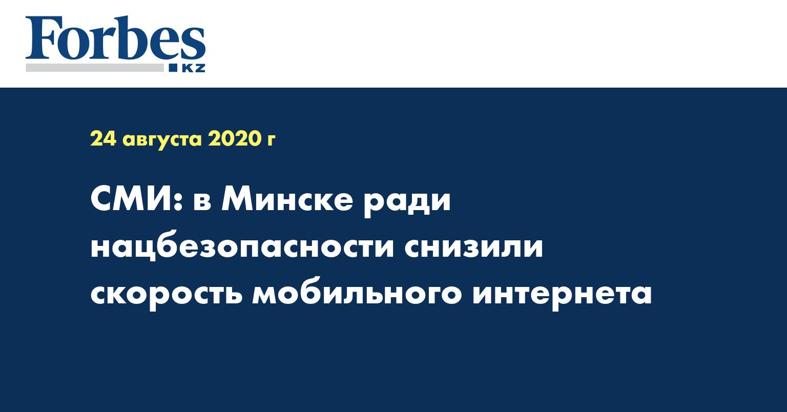 СМИ: в Минске ради нацбезопасности снизили скорость мобильного интернета