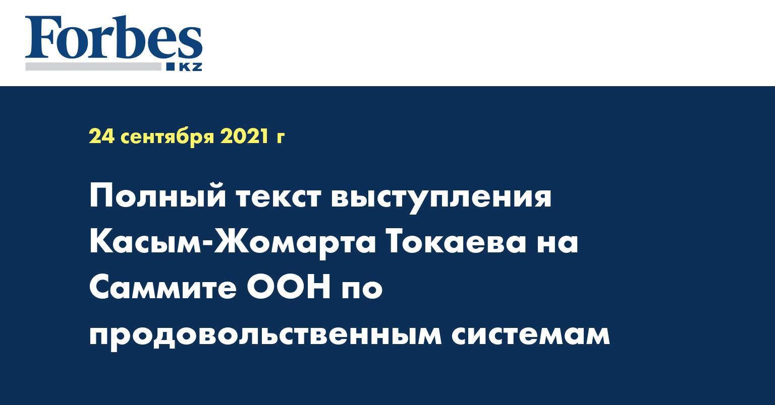 Полный текст выступления Касым-Жомарта Токаева на Саммите ООН по продовольственным системам
