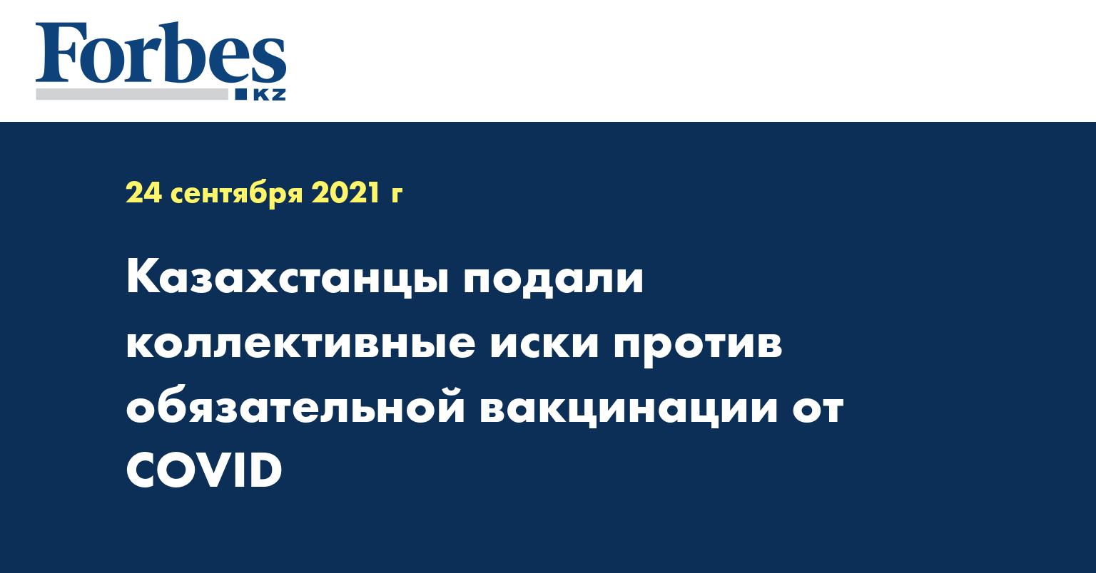 Казахстанцы подали коллективные иски против обязательной вакцинации от COVID