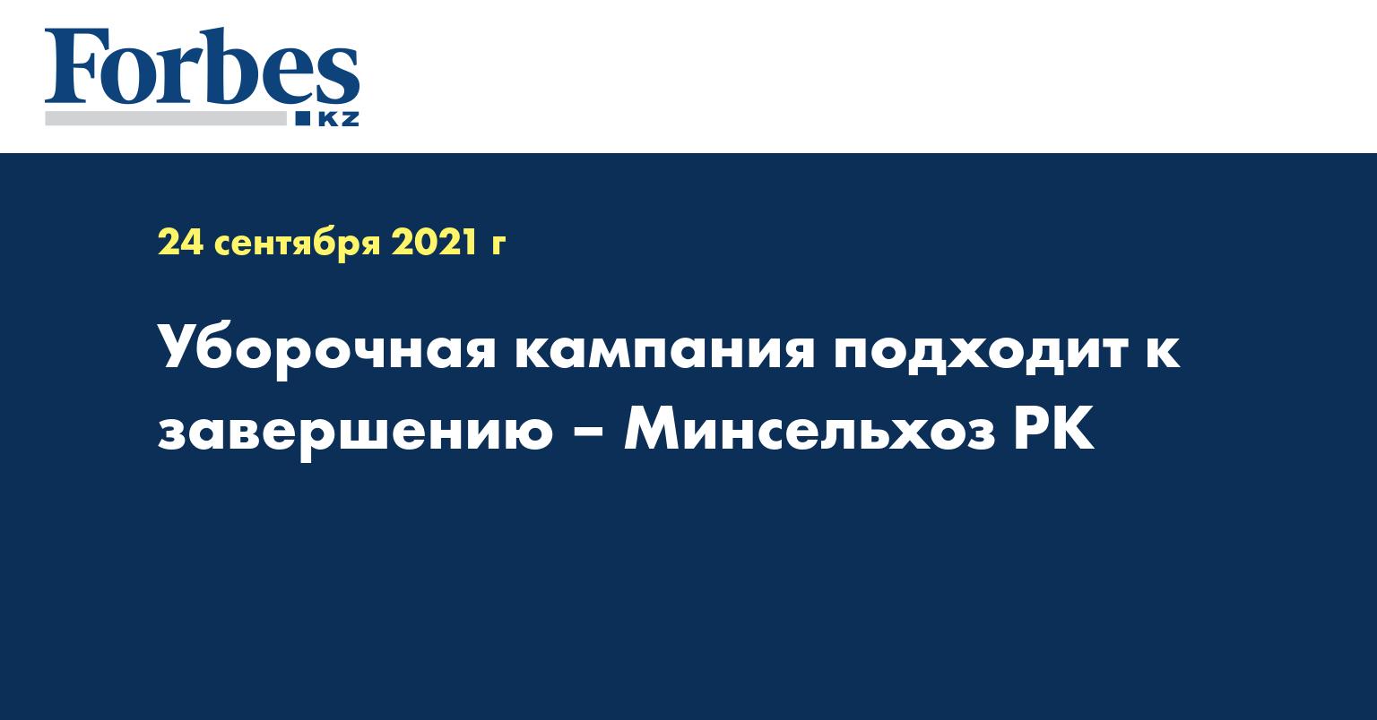 Уборочная кампания подходит к завершению – Минсельхоз РК