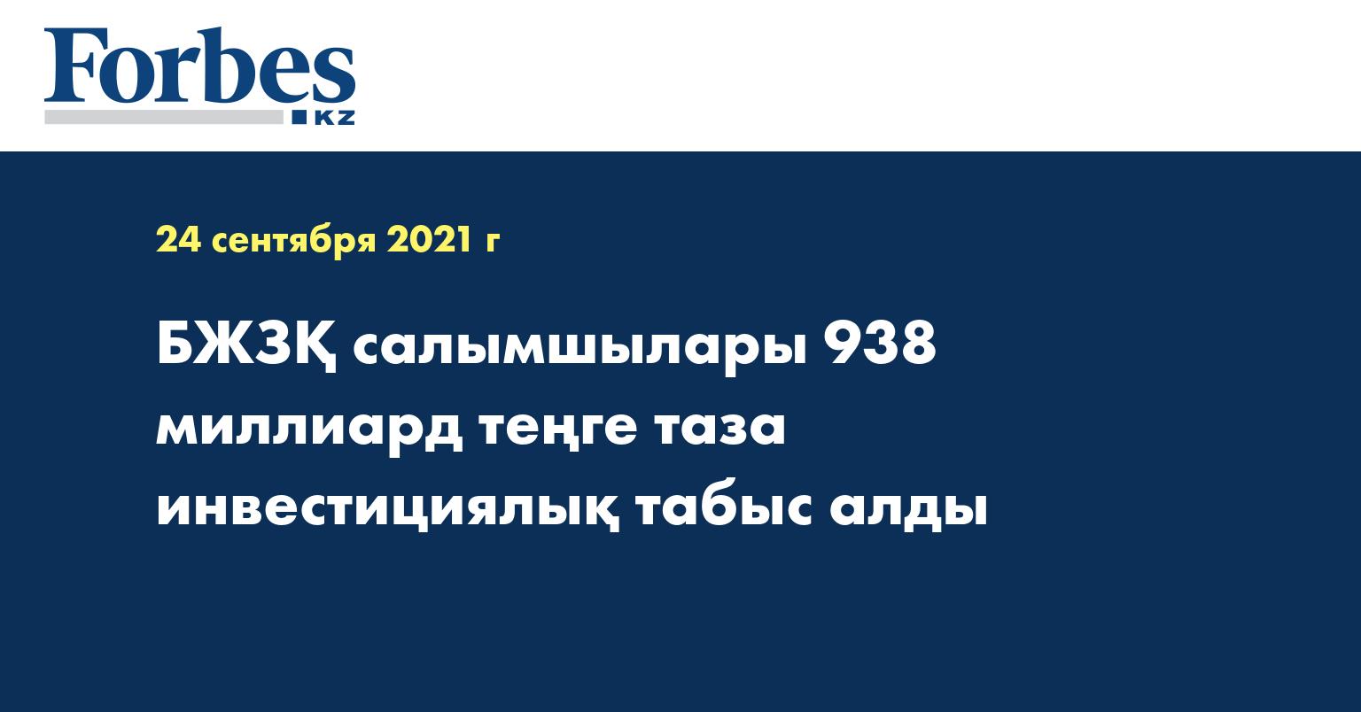 БЖЗҚ салымшылары 938 миллиард теңге таза инвестициялық табыс алды