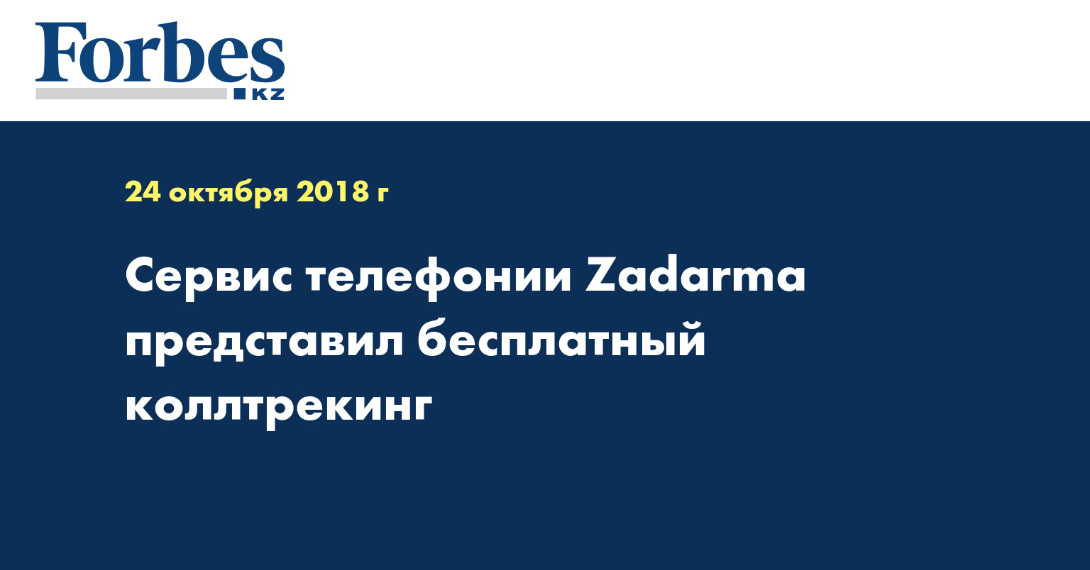 Сервис телефонии Zadarma представил бесплатный коллтрекинг