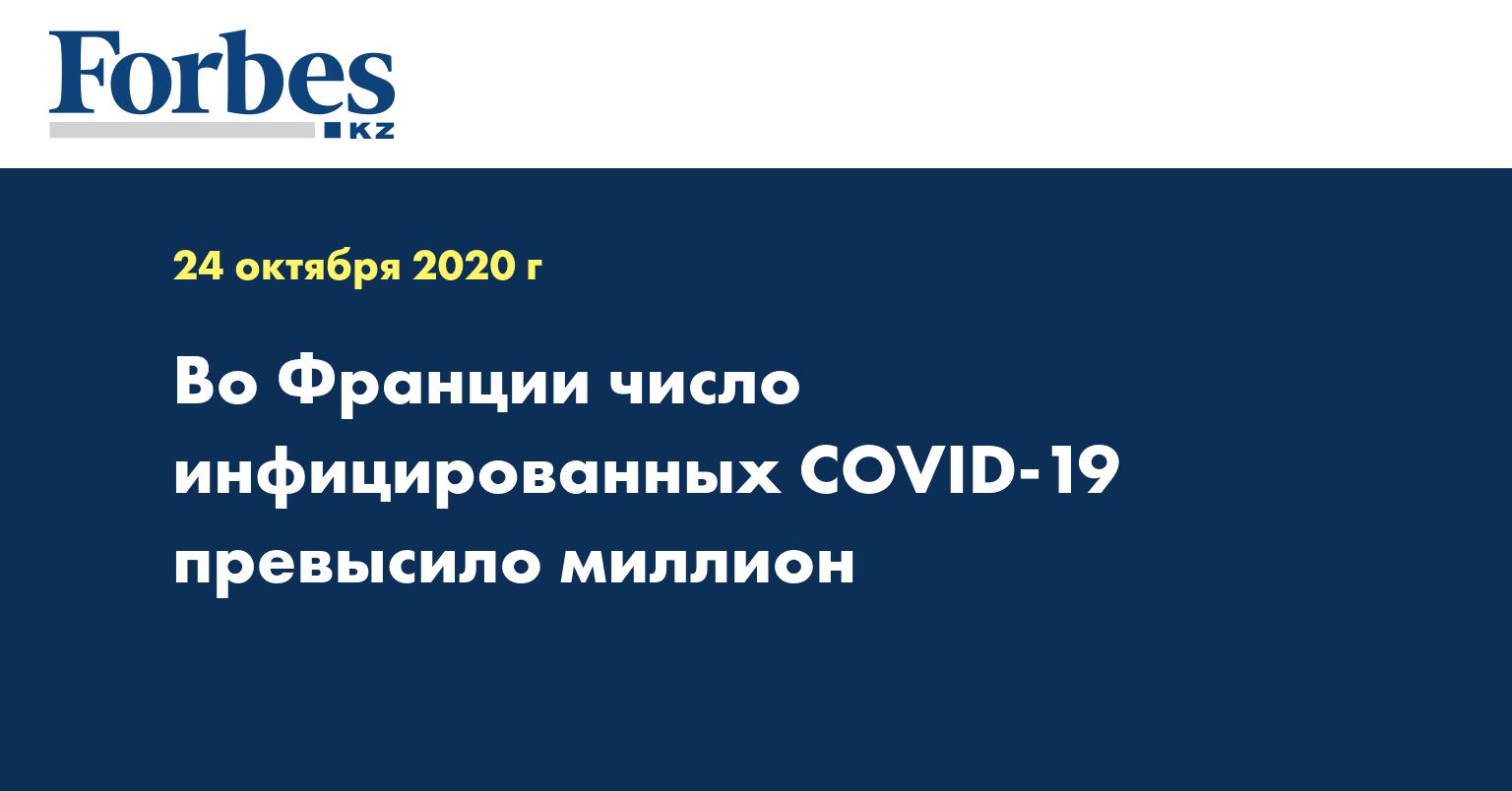 Во Франции число инфицированных COVID-19 превысило миллион