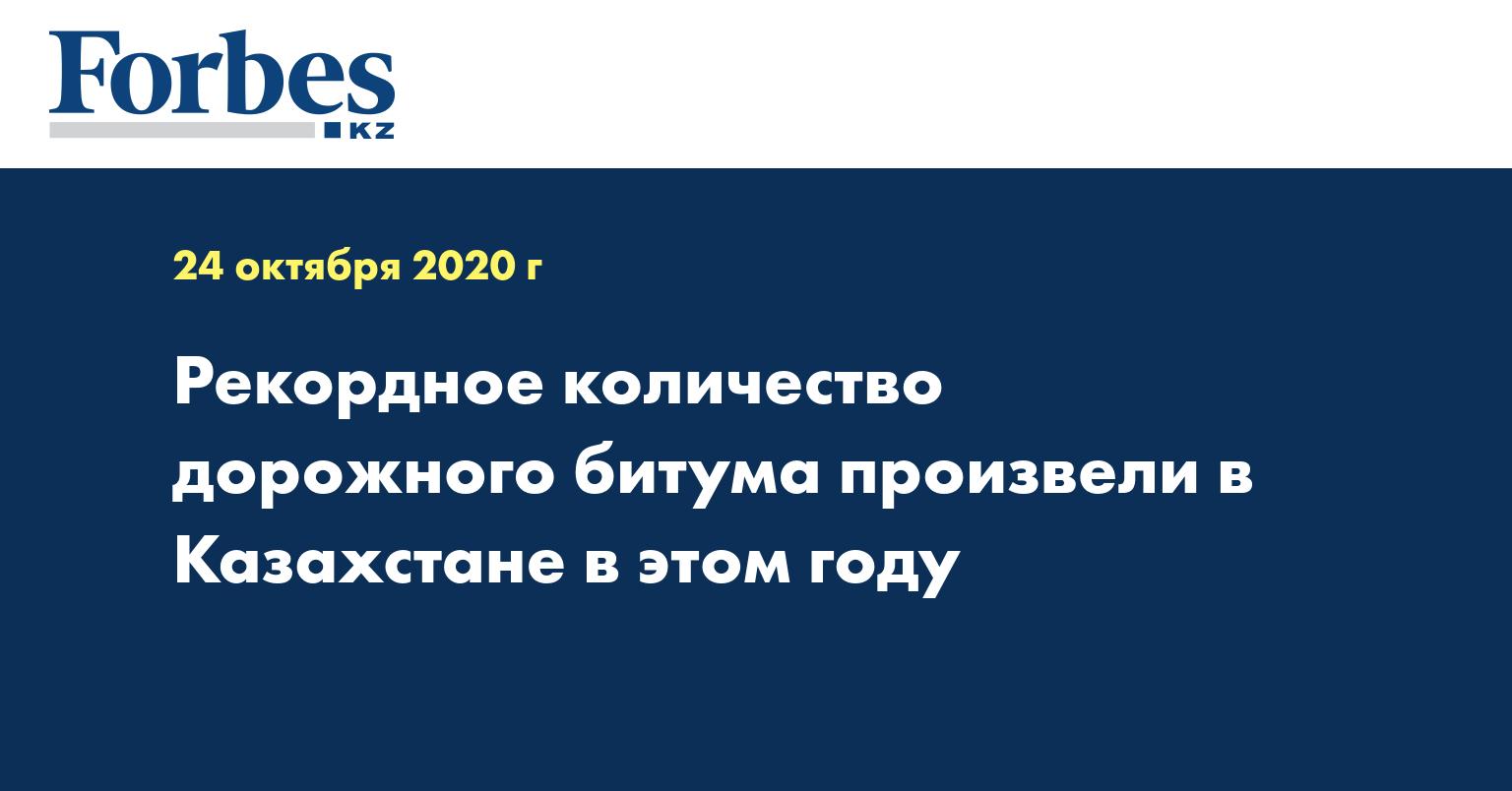 Рекордное количество дорожного битума произвели в Казахстане в этом году