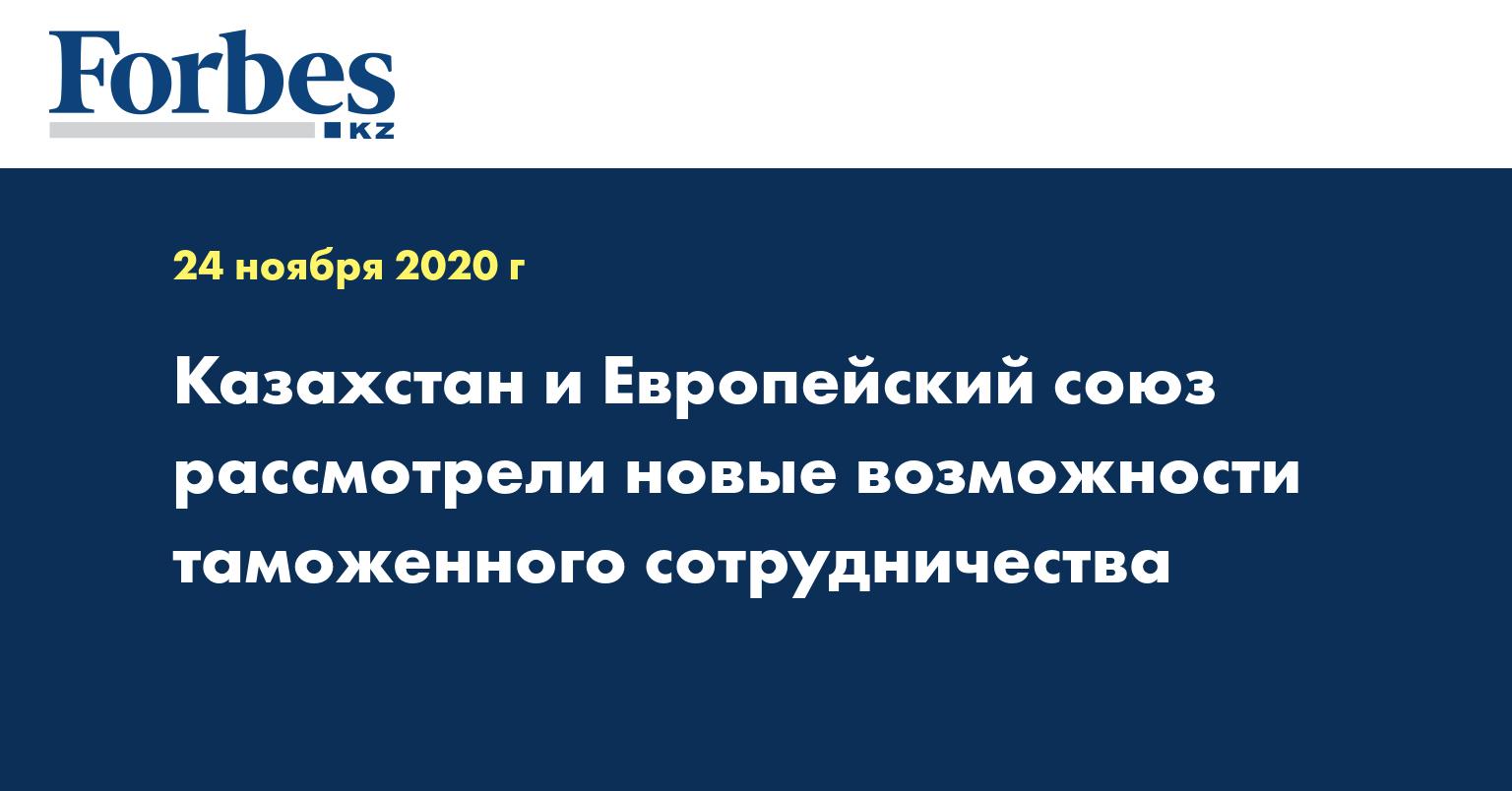 Казахстан и Европейский союз рассмотрели новые возможности таможенного сотрудничества