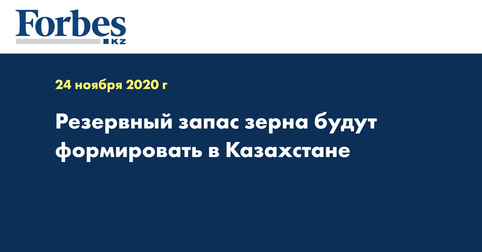 Резервный запас зерна будут формировать в Казахстане