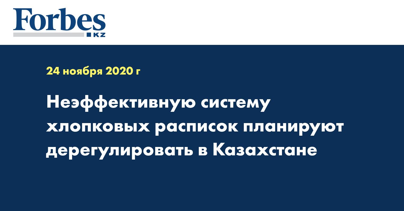 Неэффективную систему хлопковых расписок планируют дерегулировать в Казахстане