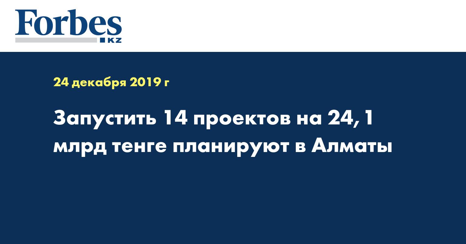 Запустить 14 проектов на 24,1 млрд тенге планируют в Алматы