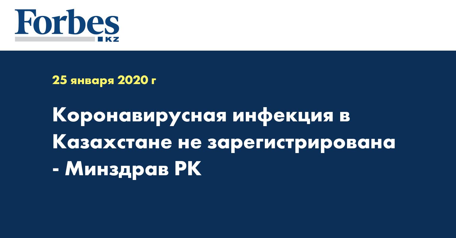 Коронавирусная инфекция в Казахстане не зарегистрирована - Минздрав РК
