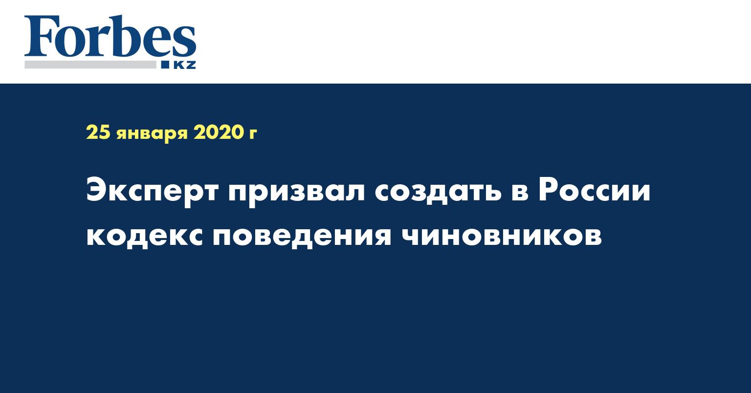 Эксперт призвал создать в России кодекс поведения чиновников