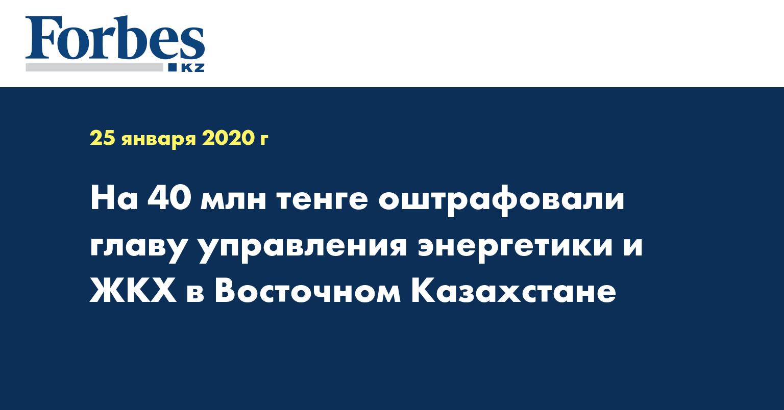 На 40 млн тенге оштрафовали главу управления энергетики и  ЖКХ в Восточном Казахстане