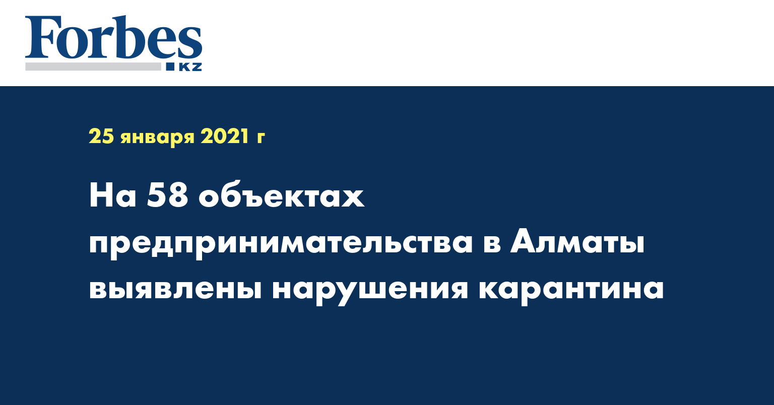 На 58 объектах предпринимательства в Алматы выявлены нарушения карантина