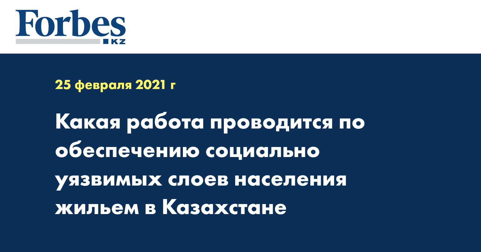 Какая работа проводится по обеспечению социально уязвимых слоев населения жильем в Казахстане