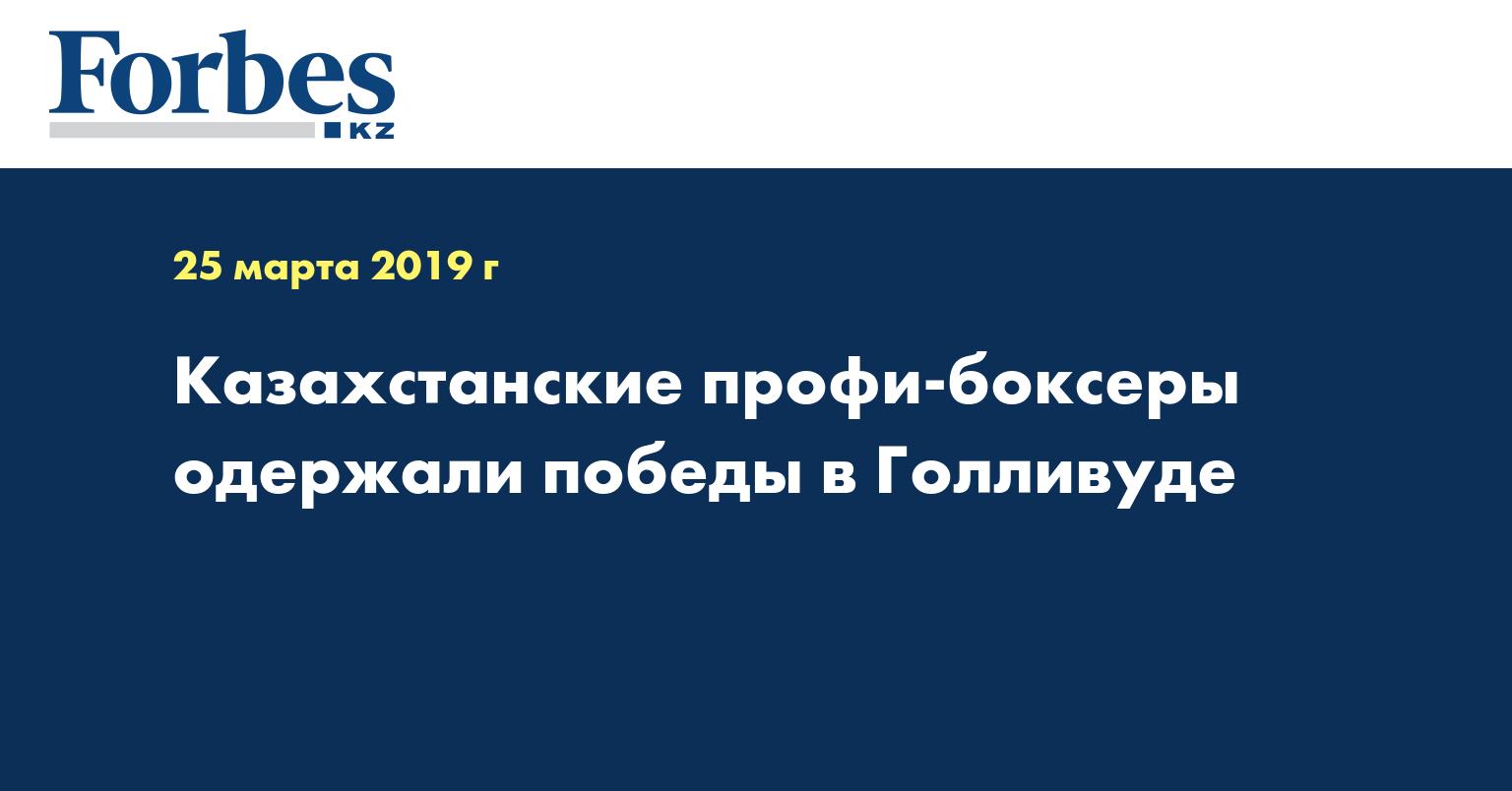 Казахстанские профи-боксеры одержали победы в Голливуде