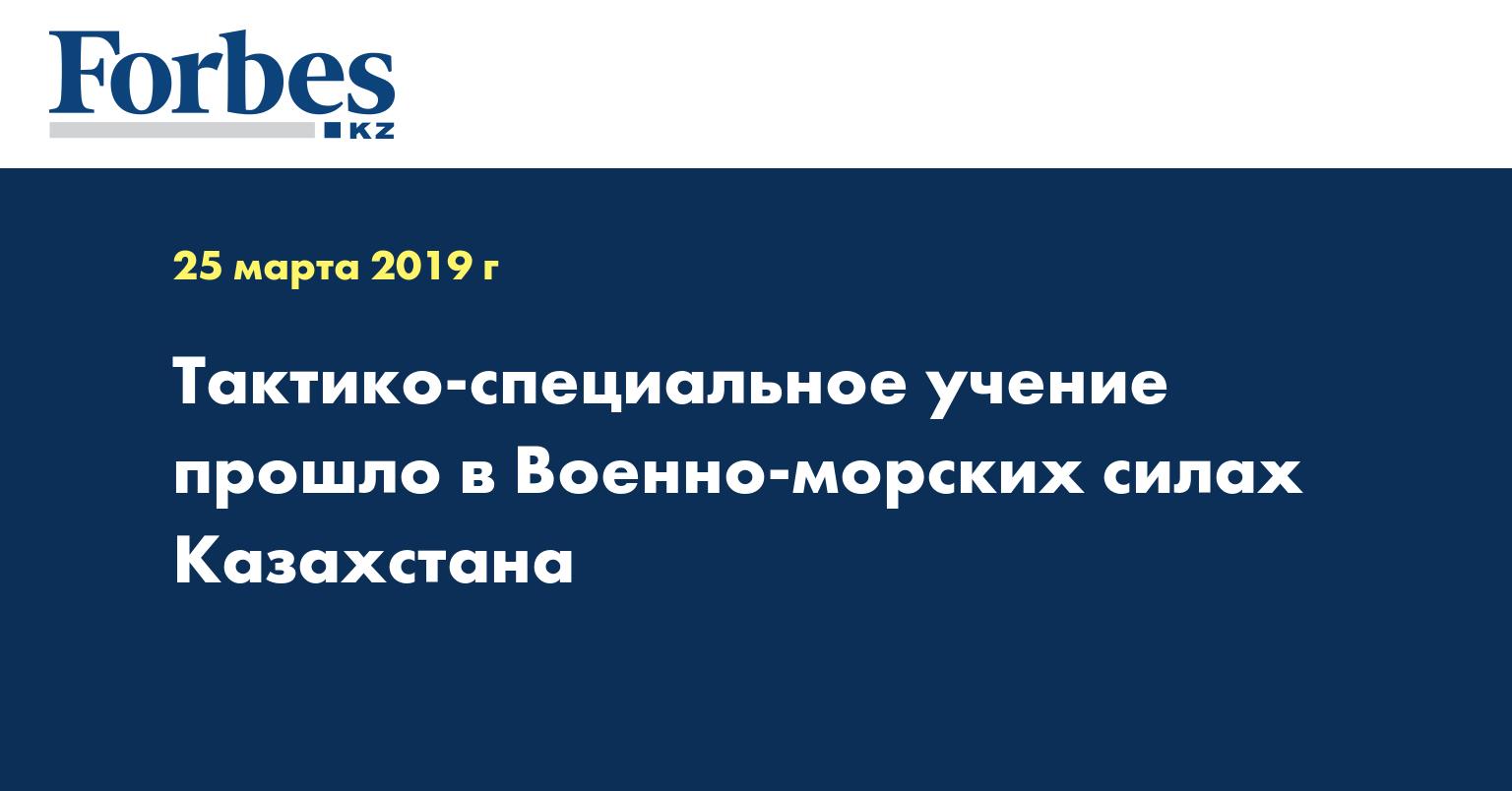 Тактико-специальное учение прошло в Военно-морских силах Казахстана