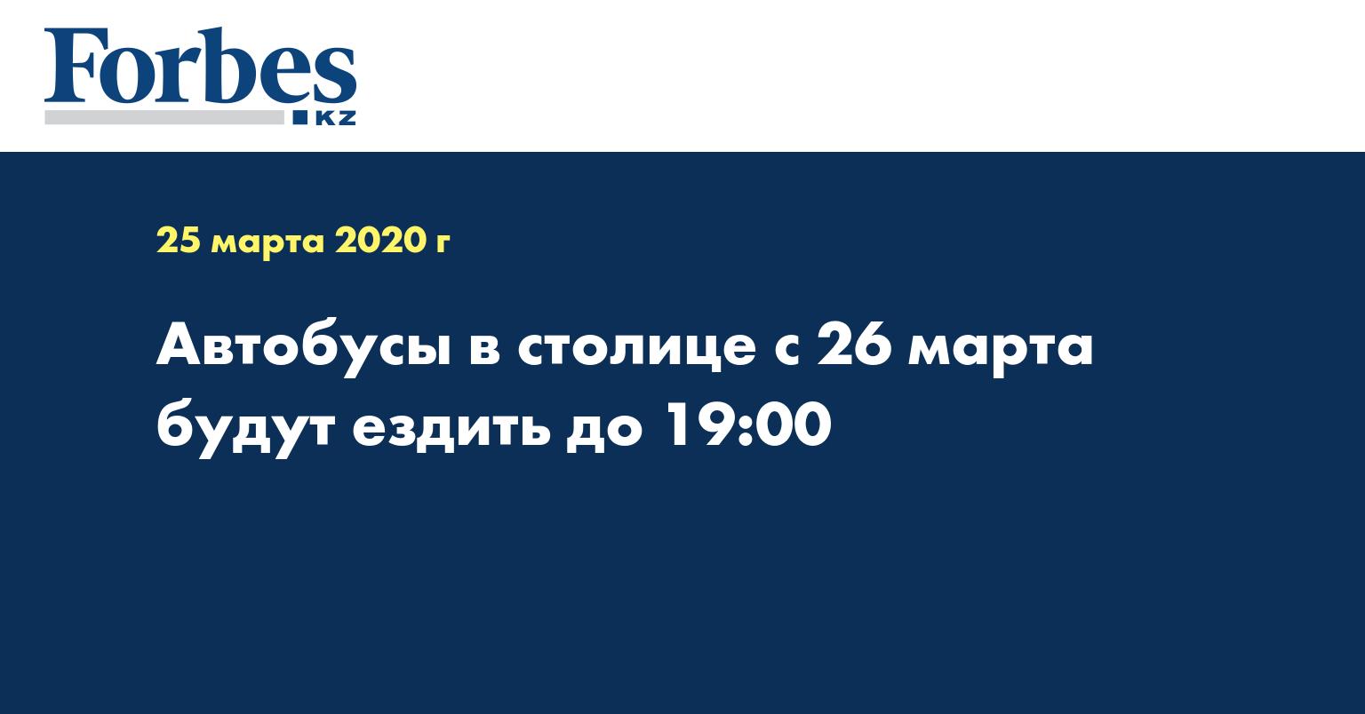 Автобусы в столице с 26 марта будут ездить до 19:00