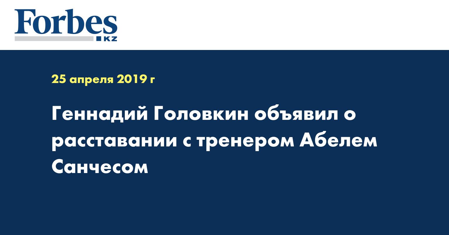 Геннадий Головкин объявил о расставании с тренером Абелем Санчесом