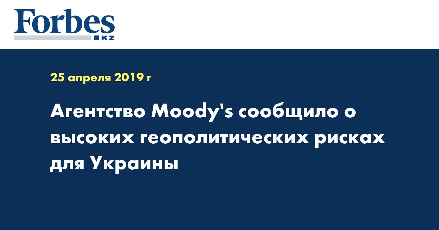 Агентство Moody's сообщило о высоких геополитических рисках для Украины