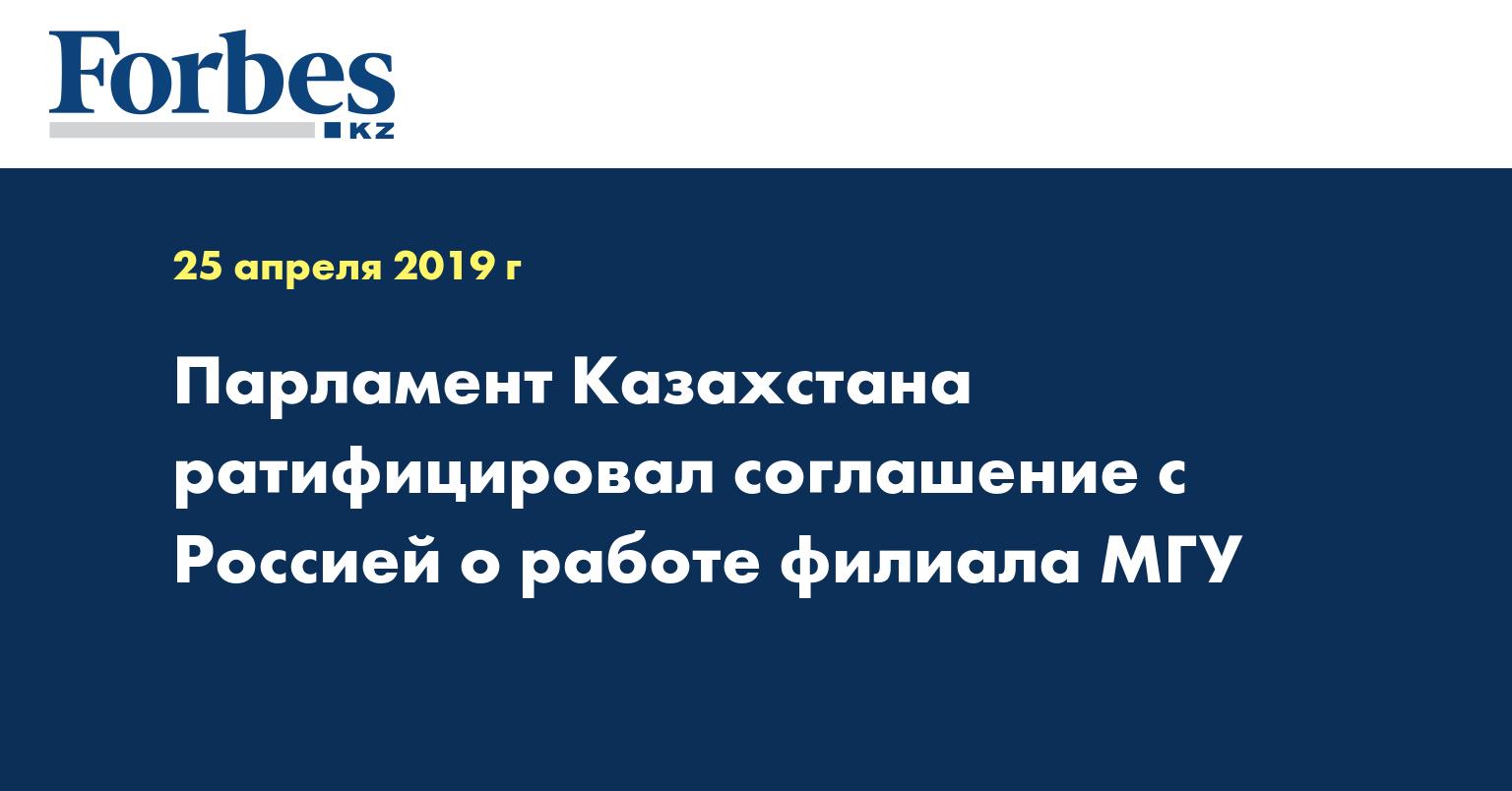 Парламент Казахстана ратифицировал соглашение с Россией о работе филиала МГУ