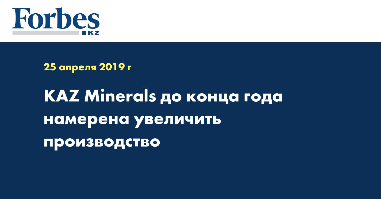 KAZ Minerals до конца года намерена увеличить производство