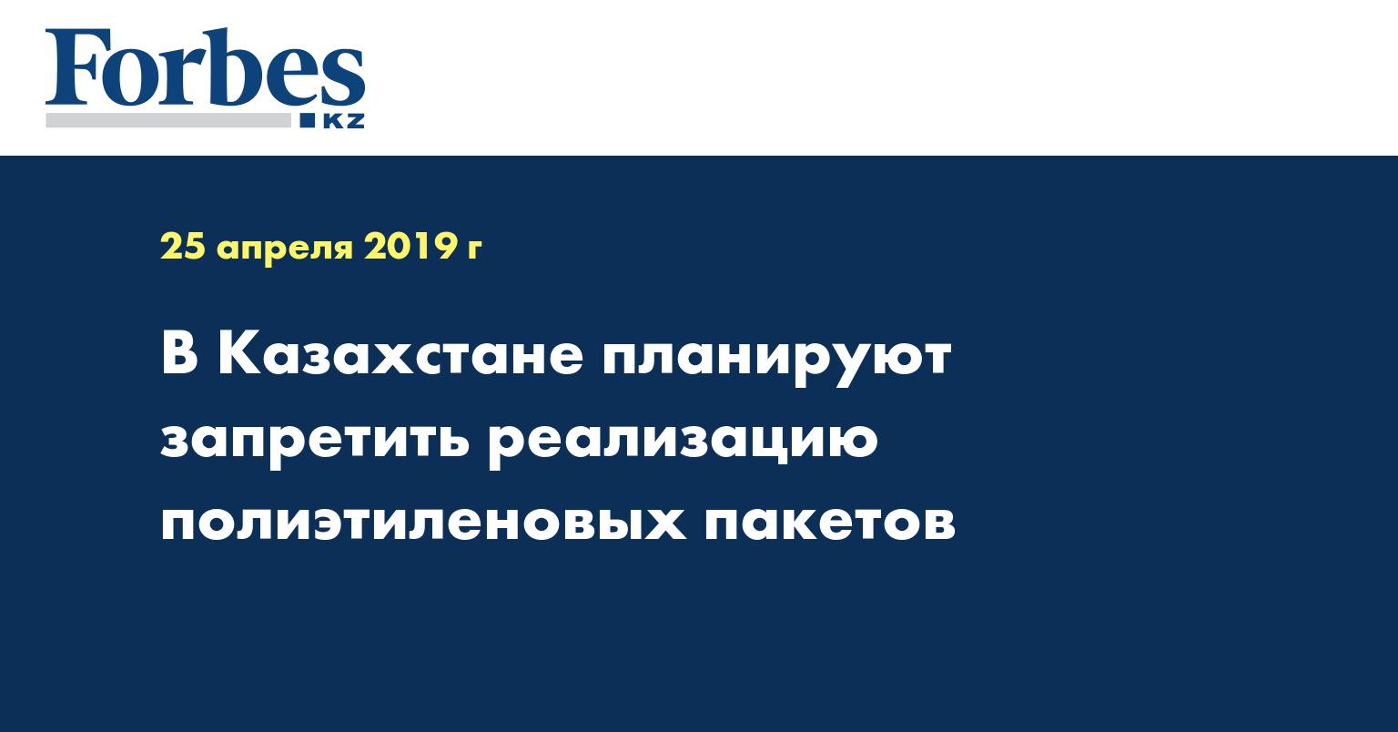 В Казахстане планируют запретить реализацию полиэтиленовых пакетов
