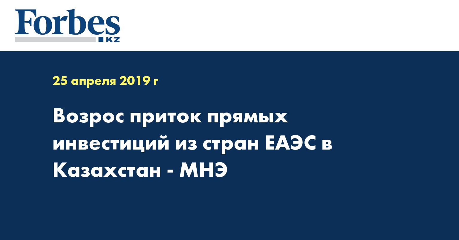 Возрос приток прямых инвестиций из стран ЕАЭС в Казахстан - МНЭ