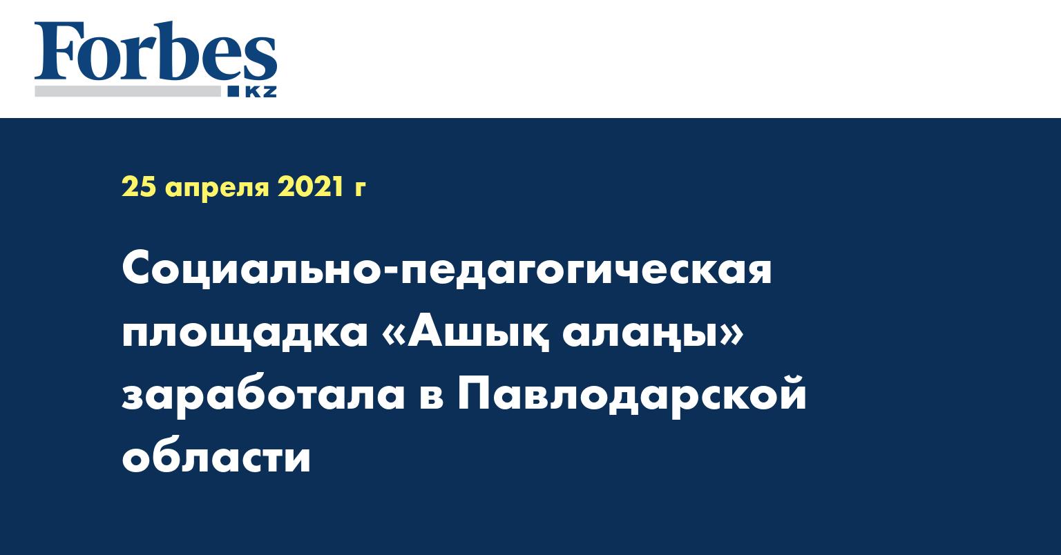 Социально-педагогическая площадка «Ашық алаңы» заработала в Павлодарской области