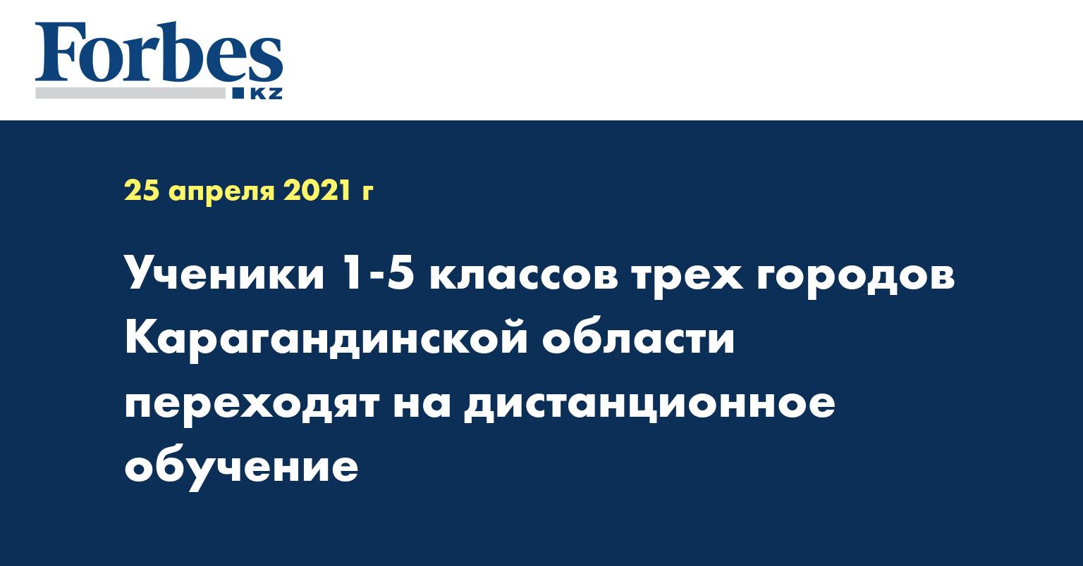 Ученики 1-5 классов трех городов Карагандинской области переходят на дистанционное обучение