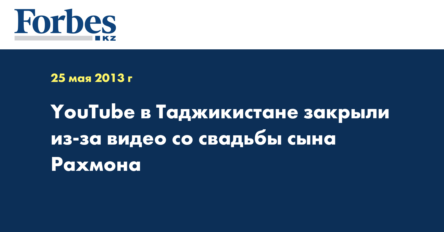 YouTube в Таджикистане закрыли из-за видео со свадьбы сына Рахмона