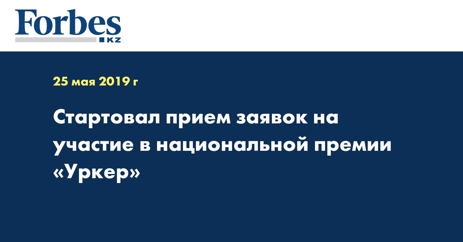 Стартовал прием заявок на участие в национальной премии «Уркер»
