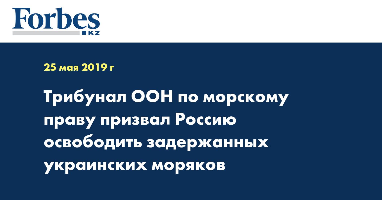 Трибунал ООН по морскому праву призвал Россию освободить задержанных украинских моряков
