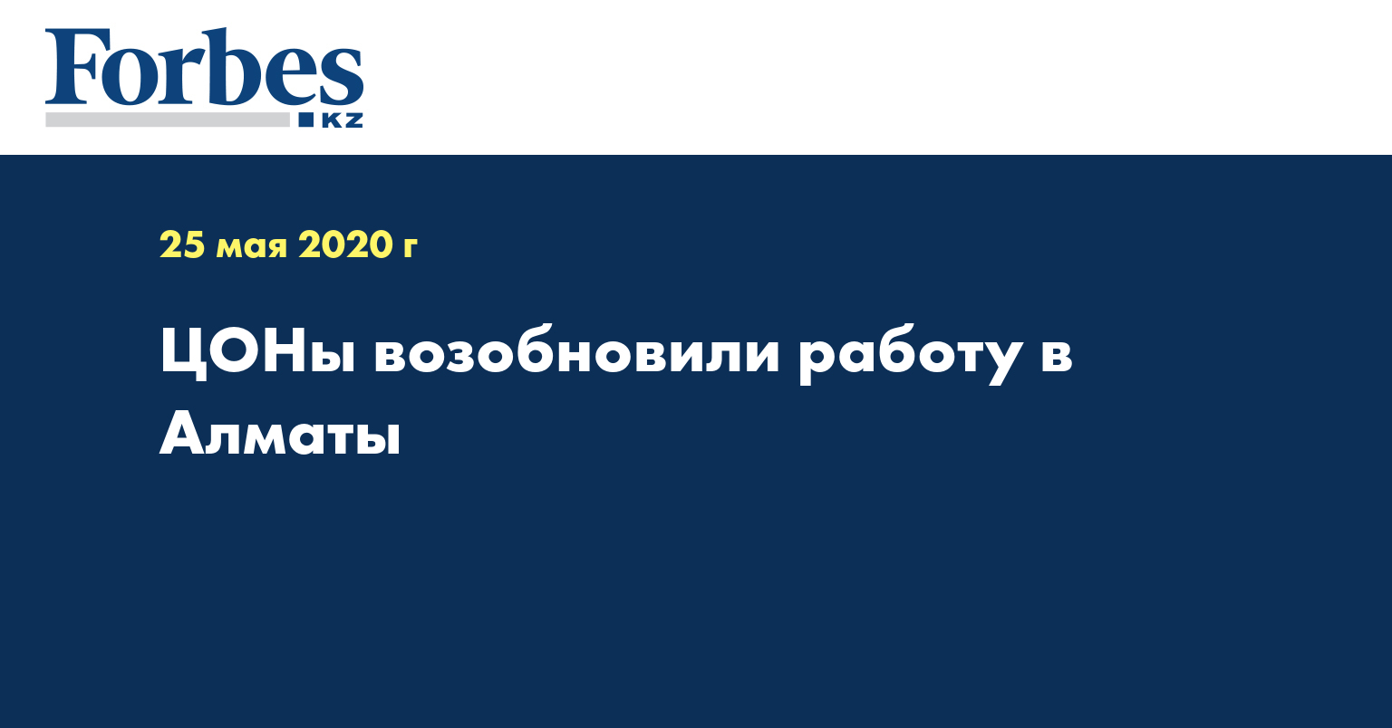 ЦОНы возобновили работу в Алматы