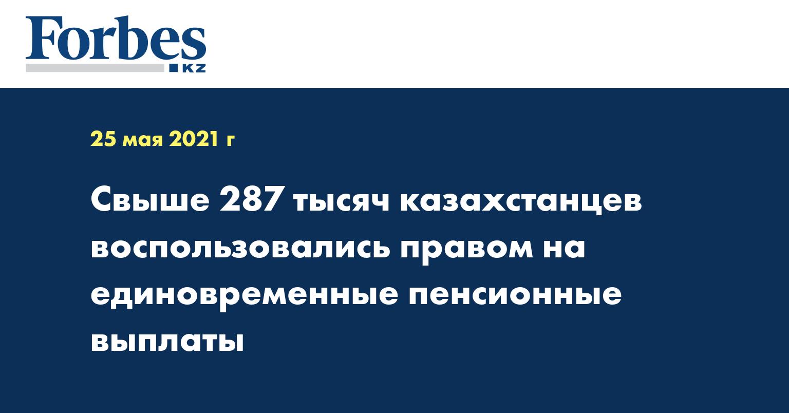 Свыше 287 тысяч казахстанцев воспользовались правом на единовременные пенсионные выплаты