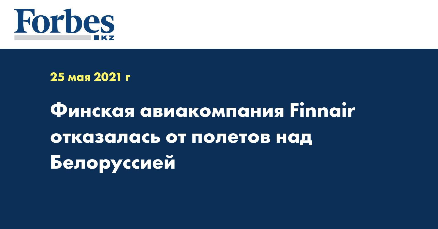 Финская авиакомпания Finnair отказалась от полетов над Белоруссией