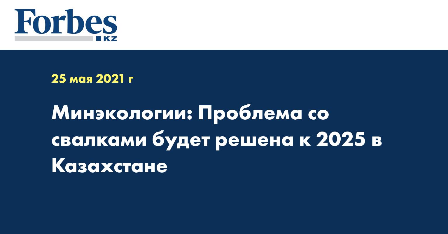 Минэкологии: Проблема со свалками будет решена к 2025 в Казахстане
