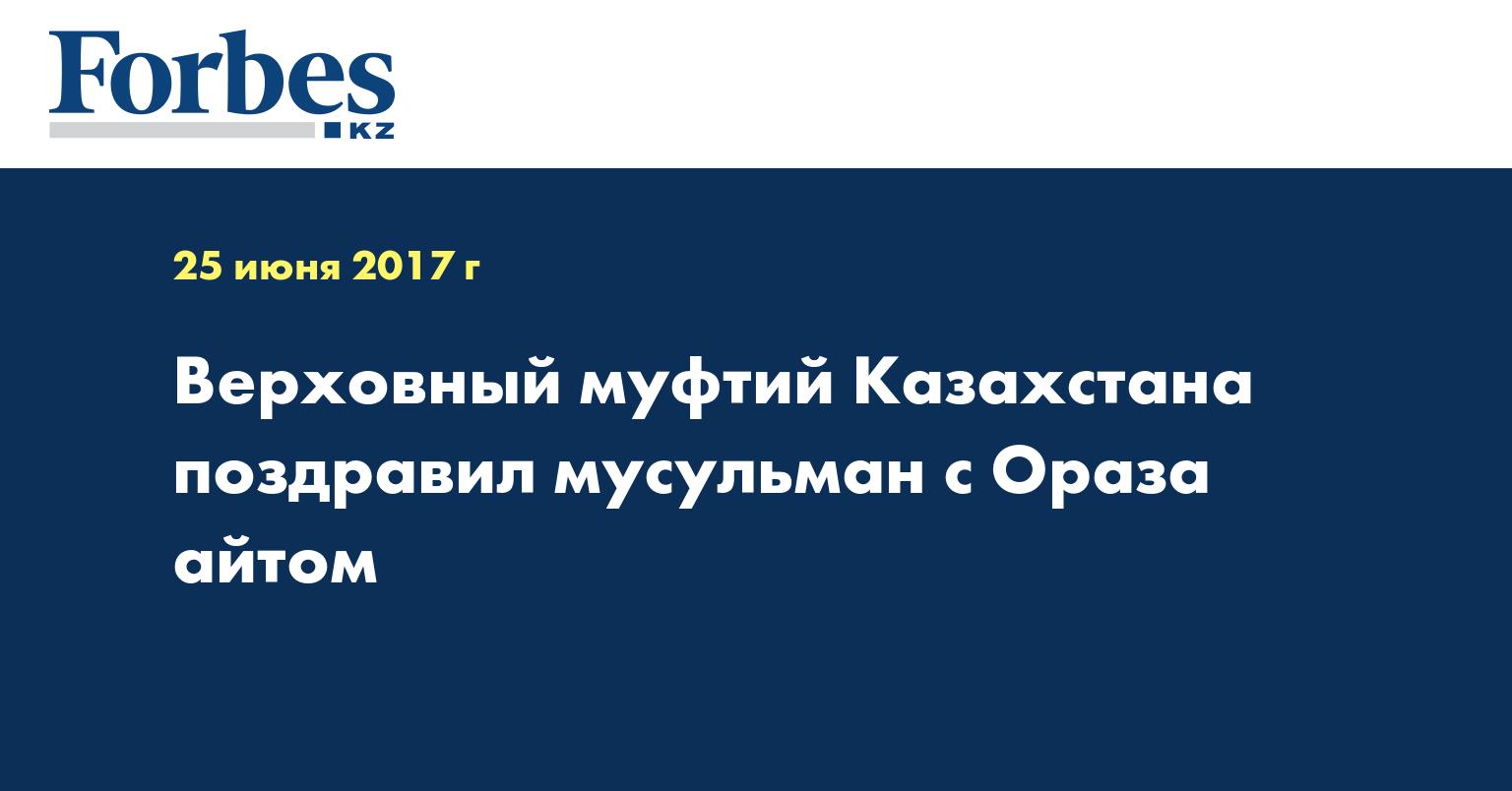 Верховный муфтий Казахстана поздравил мусульман с Ораза айтом