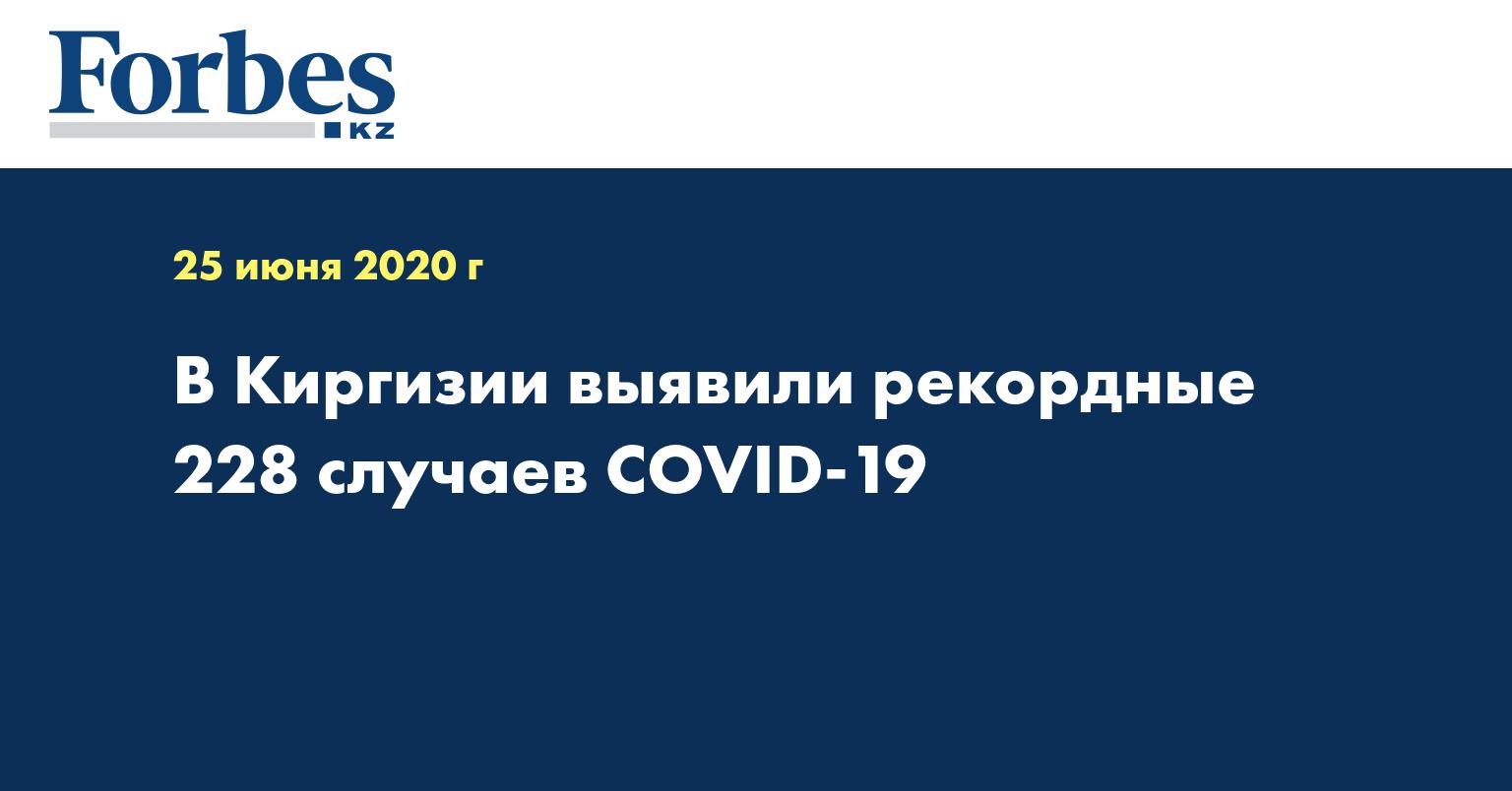 В Киргизии выявили рекордные 228 случаев COVID-19
