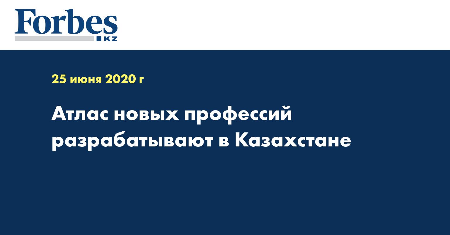 Атлас новых профессий разрабатывают в Казахстане