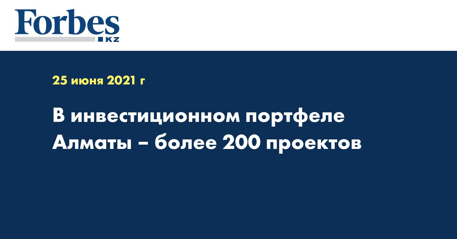 В инвестиционном портфеле Алматы – более 200 проектов