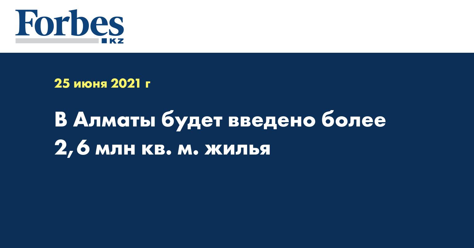В Алматы будет введено более 2,6 млн кв. м. жилья