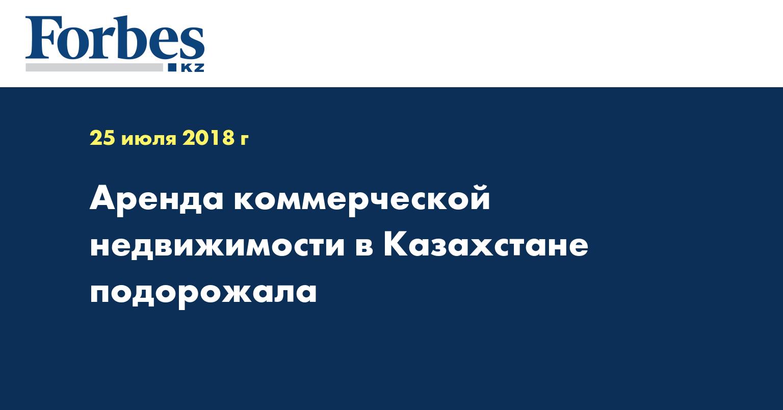 Аренда коммерческой недвижимости в Казахстане подорожала