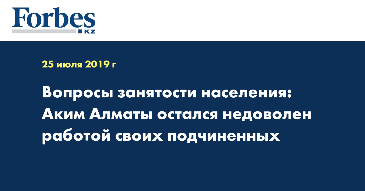 Вопросы занятости населения: Аким Алматы остался недоволен работой своих подчиненных
