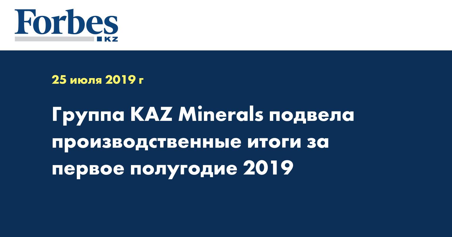 Группа KAZ  Minerals подвела производственные итоги за первое полугодие 2019