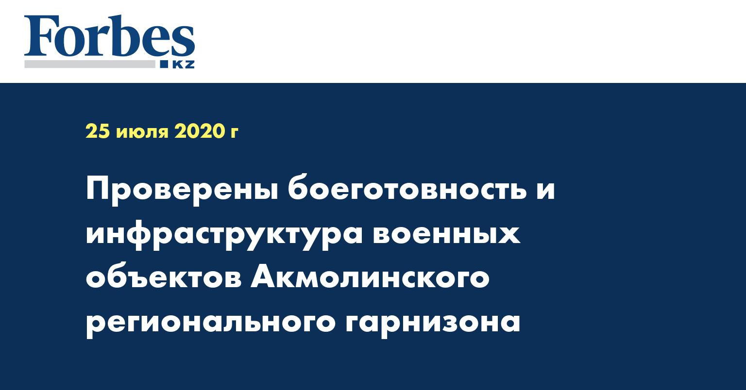 Проверены боеготовность и инфраструктура военных объектов Акмолинского регионального гарнизона