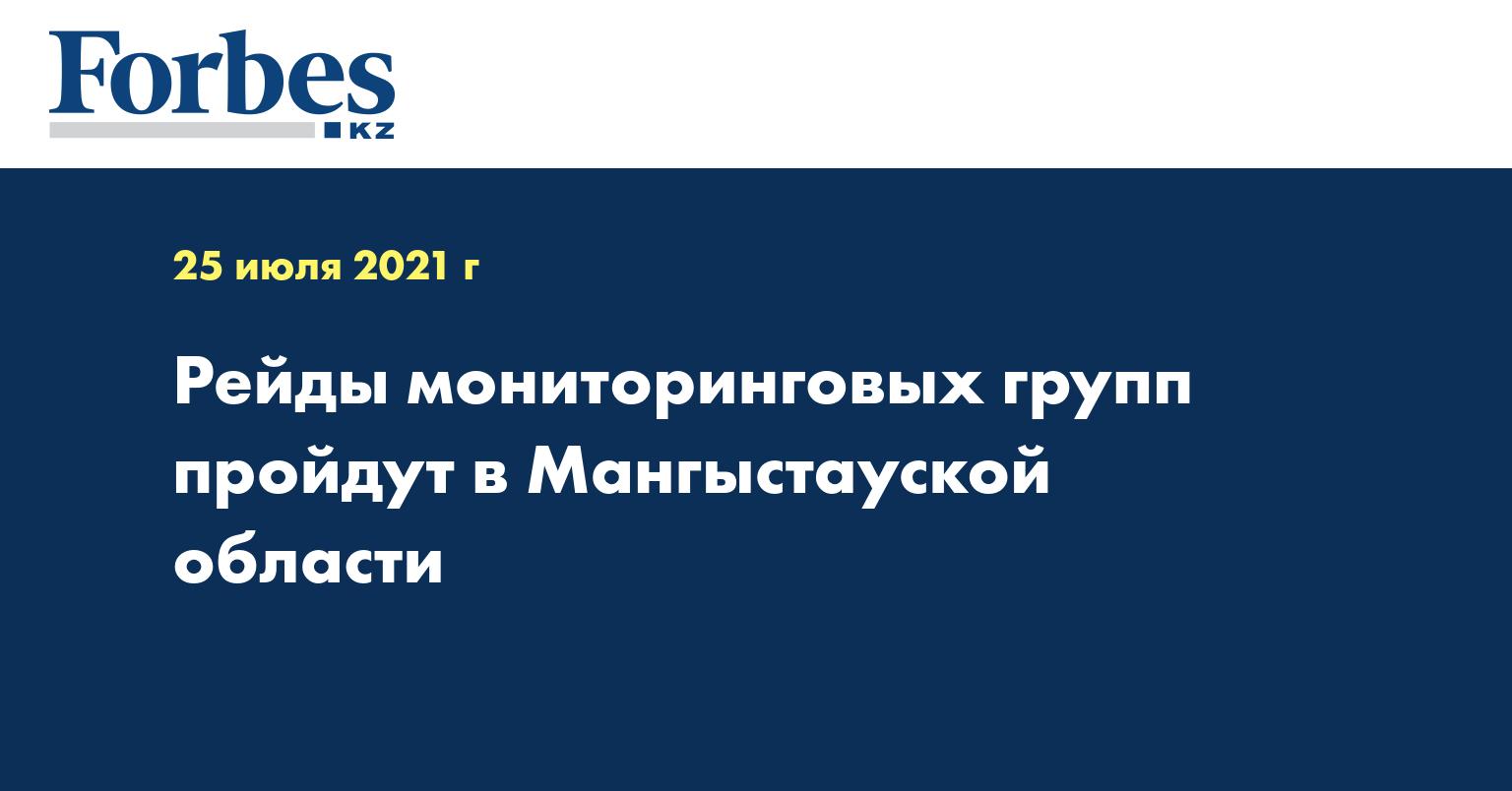 Рейды мониторинговых групп пройдут в Мангыстауской области