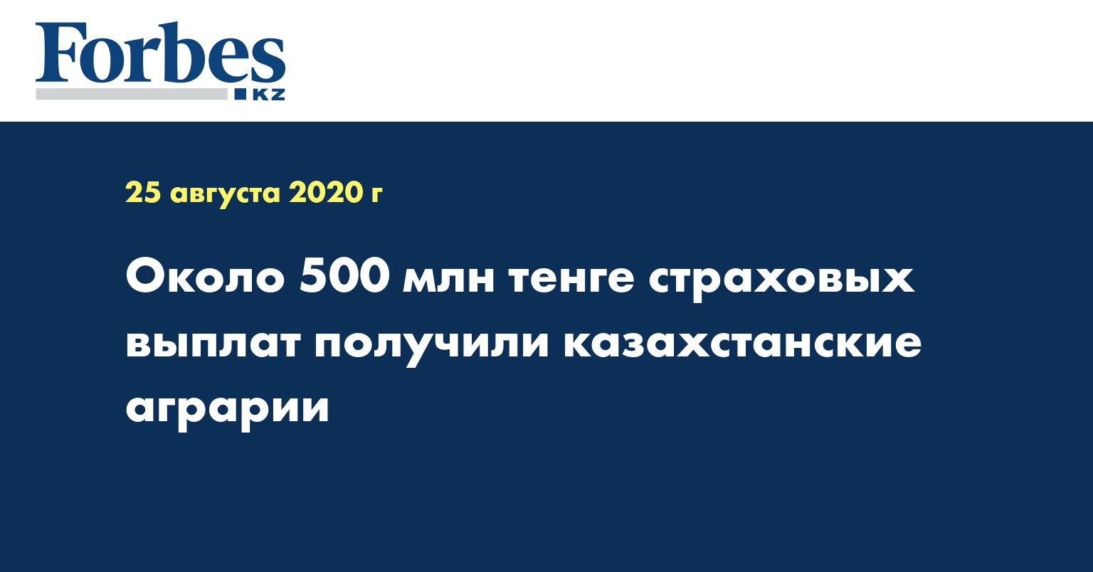 Около 500 млн тенге страховых выплат получили казахстанские аграрии
