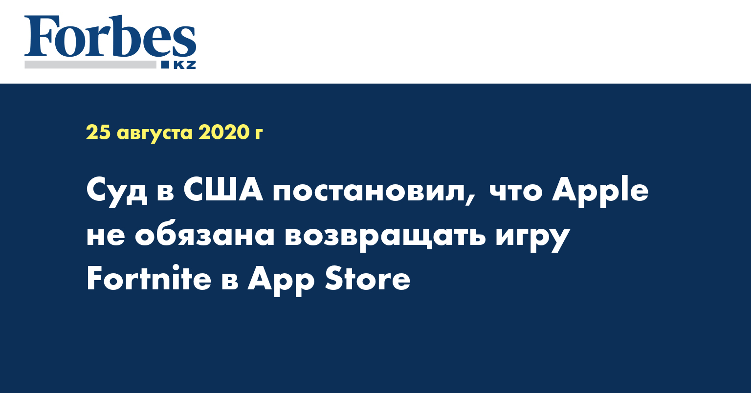 Суд в США постановил, что Apple не обязана возвращать игру Fortnite в App Store
